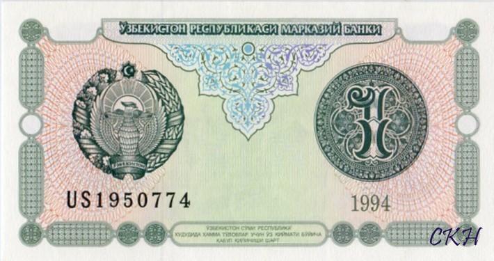 亚洲钞票欣赏--乌兹别克斯坦