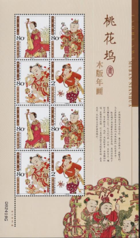 主题 大陆近几年发行的邮票小版张欣赏图片