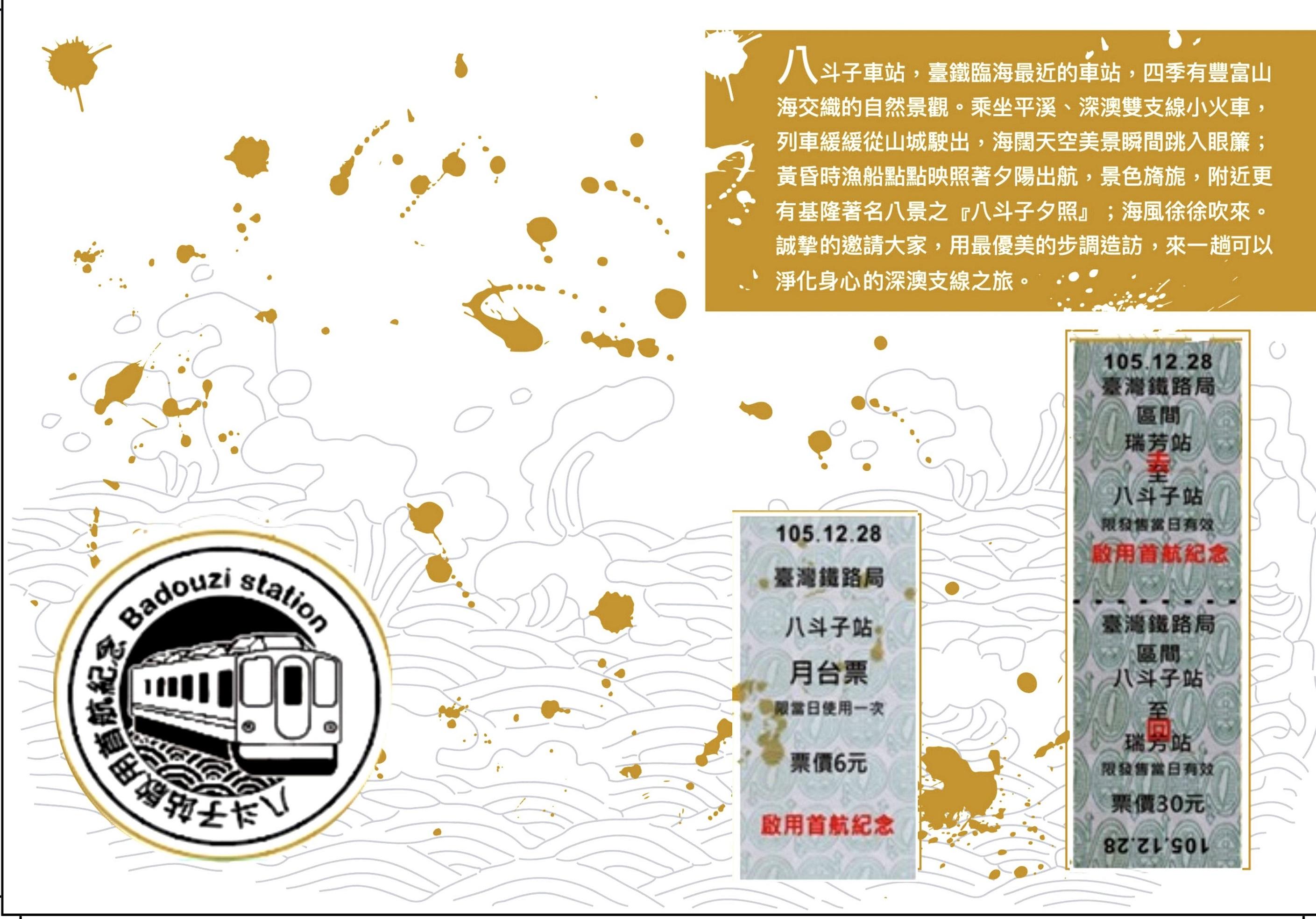 台北瑞芳区间车线路图